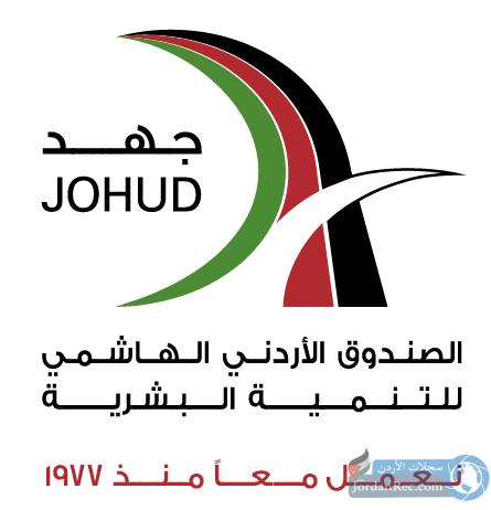 الصندوق الأردني الهاشمي للتنمية البشرية يعلن عن توفر فرص للعمل لديه