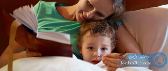 ماهو أثر قصص قبل النوم على طفلك؟