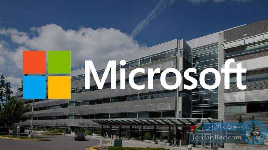 شركة مايكروسوفت تعلن عن فرص عمل
