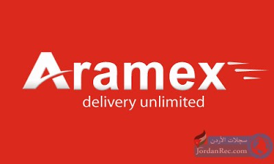 وظائف شاغرة لدى شركة أرامكس