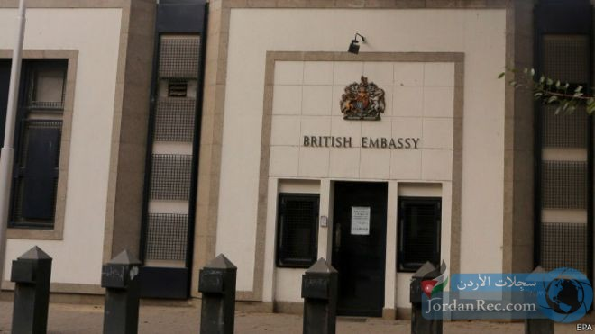السفارة البريطانية في الأردن تطلب موظفين