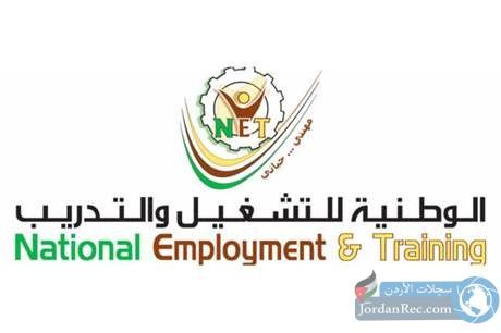 فرص تدريب مدفوعة الاجر تتعدى ٧٥ دينار شهري لدى الشركة الوطنية للتشغيل والتدريب