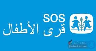 جمعية قرى الاطفال SOS تعلن عن فرص تطوع مدفوعة الاجر