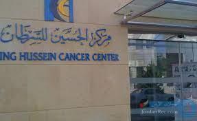 وظيفة شاغرة لدى مركز الحسين للسرطان