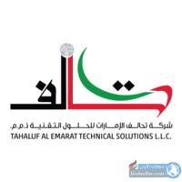 فرص عمل لدى تحالف الإمارات للحلول التقنية