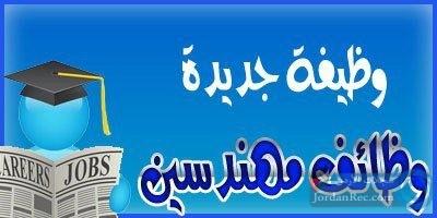 مطلوب مهندس لشركة تكنولوجية دولية في عمان