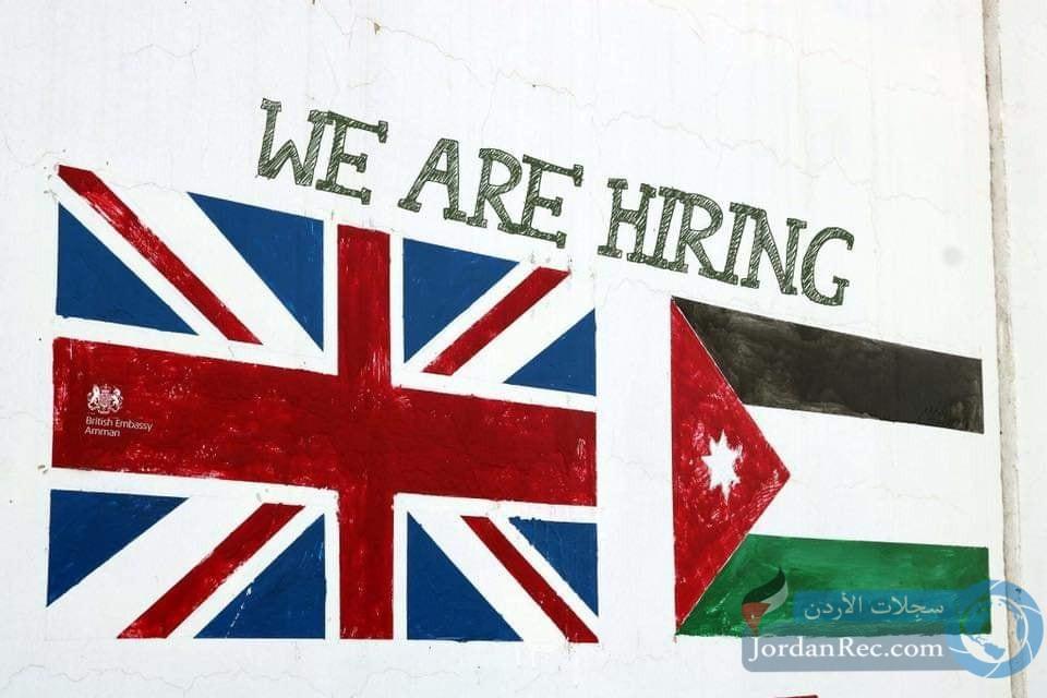 السفارة البريطانية في الأردن تطلب متدربين - مدفوع الأجر