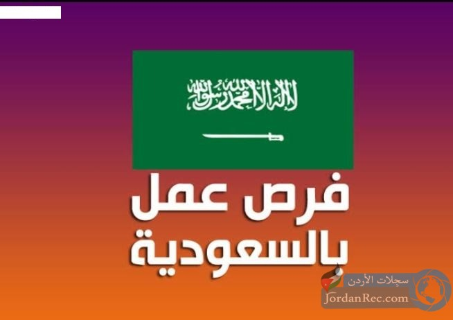 مطلوب مدير مطعم لكبرى المطاعم في السعودية