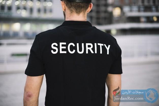 فرص عمل في مجال الأمن والحماية