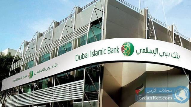 بنك دبي الإسلامي يعلن عن 13 وظيفة شاغرة