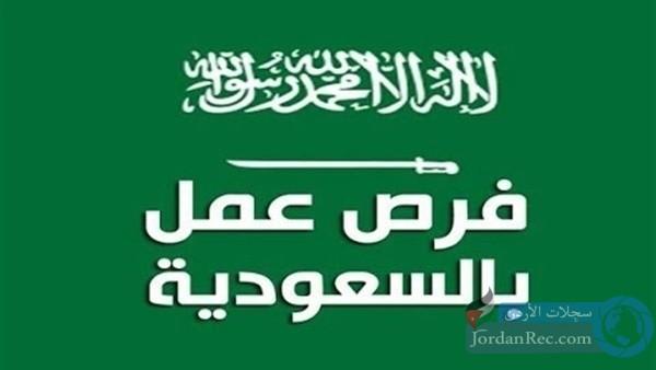 مطلوب عدد من الموظفين للعمل الفوري في السعودية