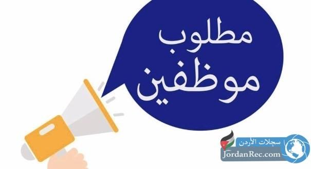 مطلوب موظف للعمل فورا لدى شركة سعودية والعمل في الأردن