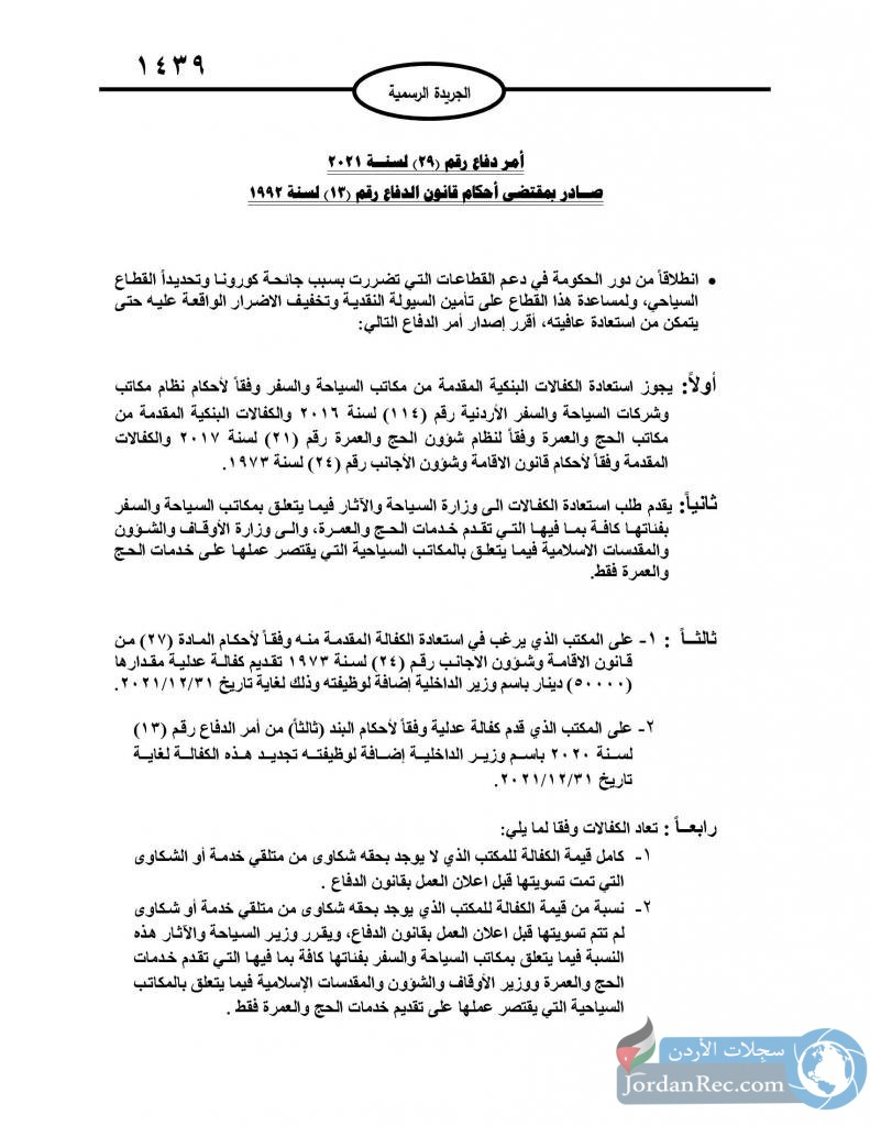 إصدار امر دفاع (29) لدعم القطاع السياحي