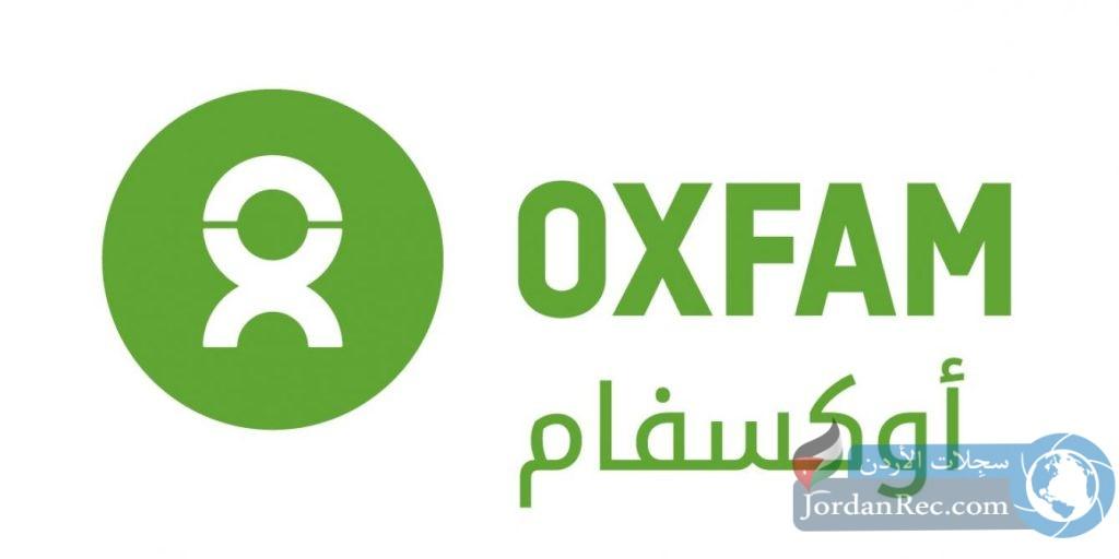 فرص تطوع لدى منظمة اوكسفام بدل معيشة وسكن وتغطية تكاليف التطوع