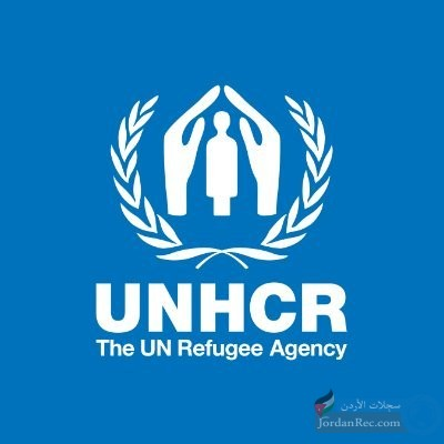 فرص عمل لدى مفوضية شؤون اللاجئين