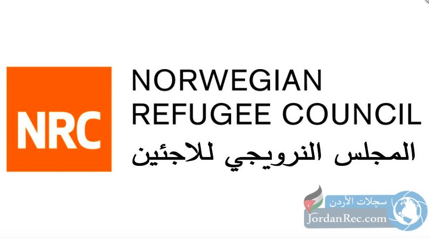 المجلس النرويجي للجائين يفتح باب التوظيف برواتب مجزية