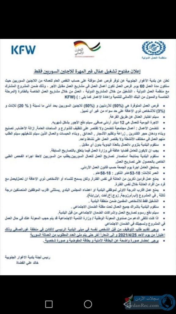 مطلوب عمال مياومة سوريين لكلا الجنسين بيومية ١٢دينار