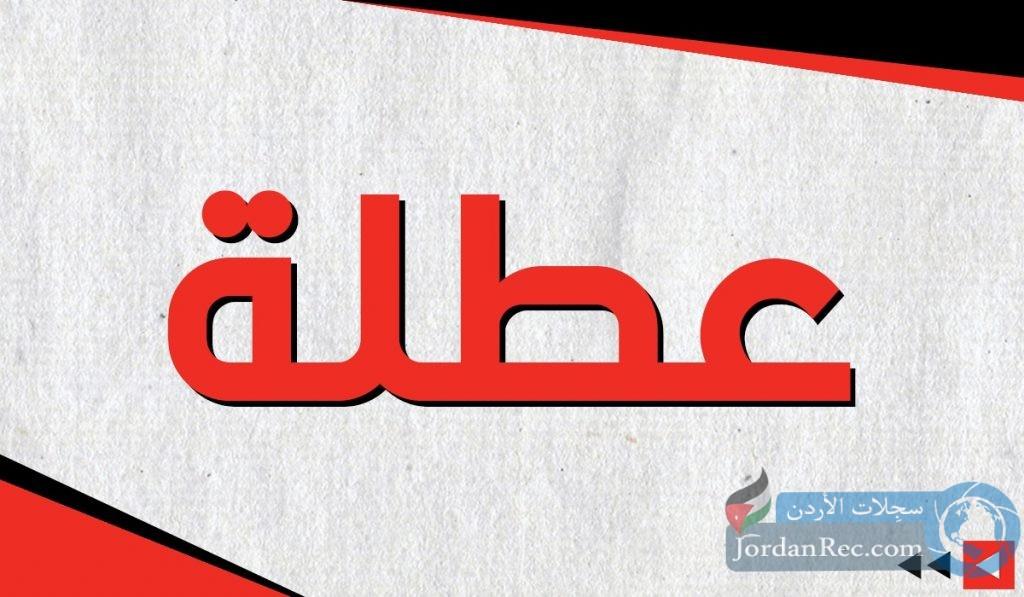 """عطلة رسمية لـِ3 أيام متتالية """"بانتظار الأردنيين"""""""