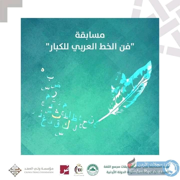 مسابقة فن الخط العربي للكبار.
