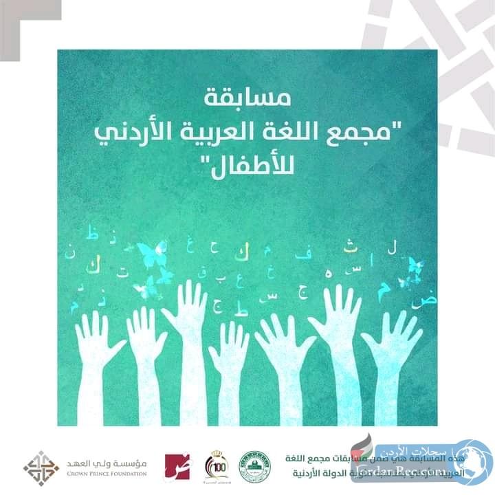 مسابقة مجمع اللغة العربية الأردني للأطفال