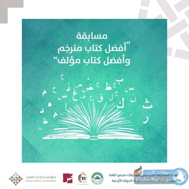 مسابقة أفضل كتاب مترجم وأفضل كتاب مؤلف