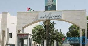 وزارة التربية والتعليم: المختبرات جاهزة للامتحانات