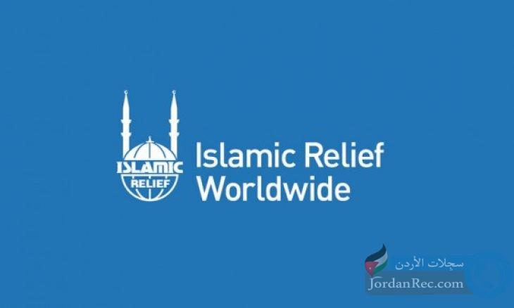 فرص عمل ضمن نظام المياومة لدى منظمة الإغاثة الإسلامية