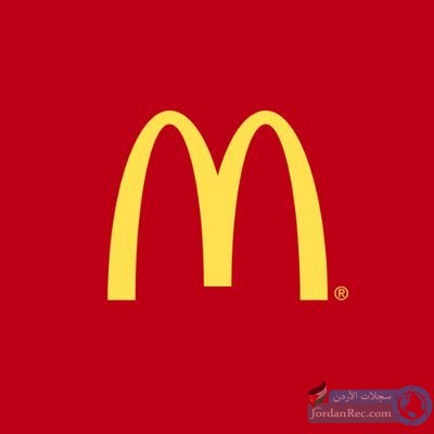 فرص عمل لدى ماكدونالدز