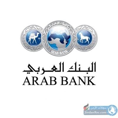 مطلوب موظفين للعمل لدى فريق البنك العربي