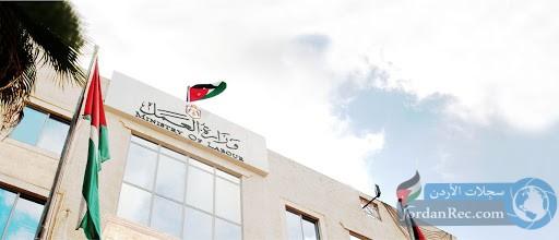 وزارة العمل   تعلن اتفاقيات عم توفر ١١٥٠ فرصة عمل في الأردن