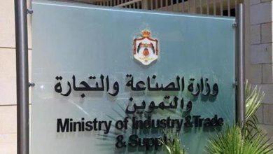 تعميم عاجل من وزارة الصناعة والتجارة والتموين