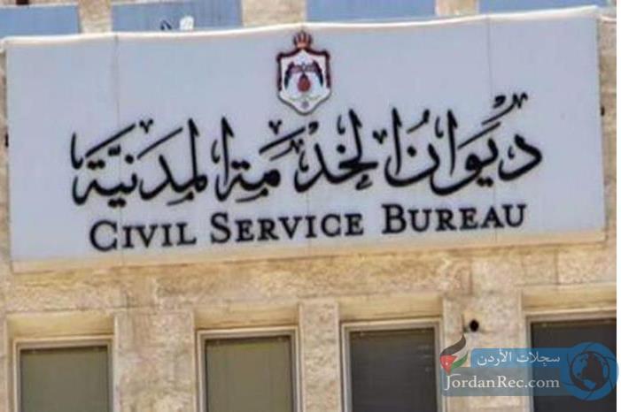 ديوان الخدمة المدنية: عاجل بشأن التعيينات الحكومية
