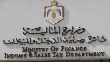 هام من وزارة المالية بشأن دفع ضريبة الدخل
