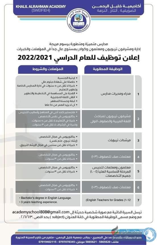مطلوب مشرفين ومعلمين واداريين للعمل لدى اكاديمية خليل الرحمن