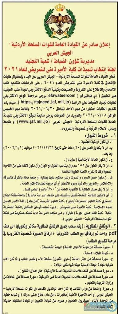 فتح باب تجنيد| اعلان صادر عن القوات المسلحة الاردنية