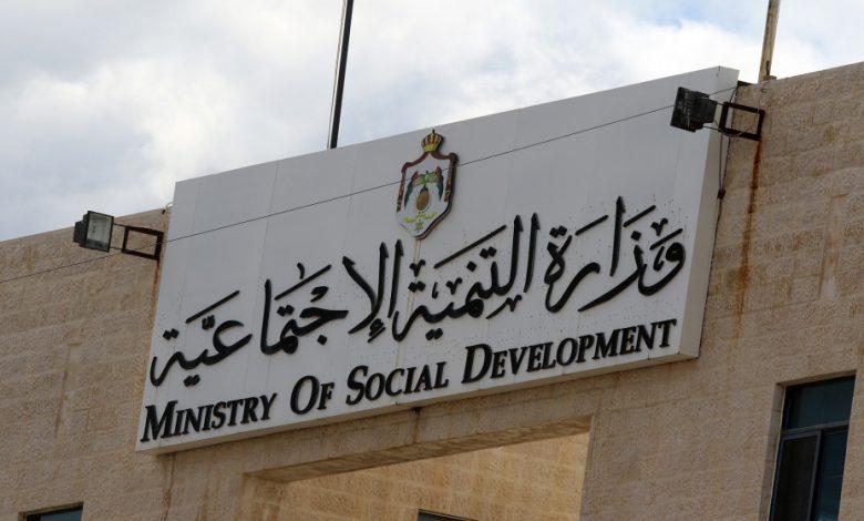 تصريح من وزارة التنمية الاجتماعية