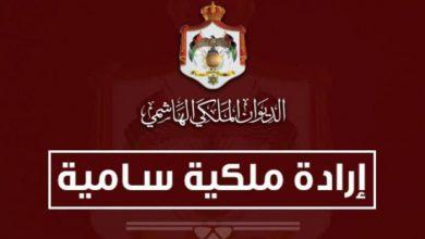 الإعلان عن صدور إرادة ملكية سامية